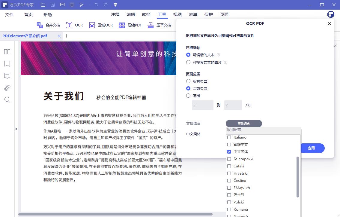编辑扫描版的PDF步骤5