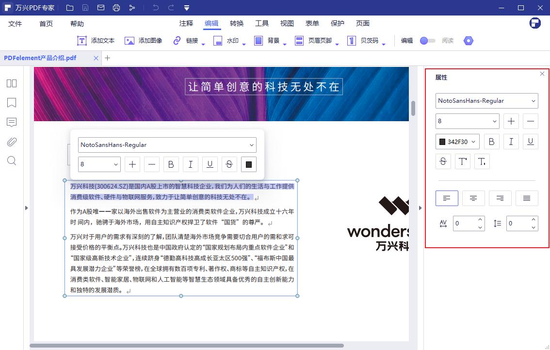 编辑扫描版的PDF步骤6