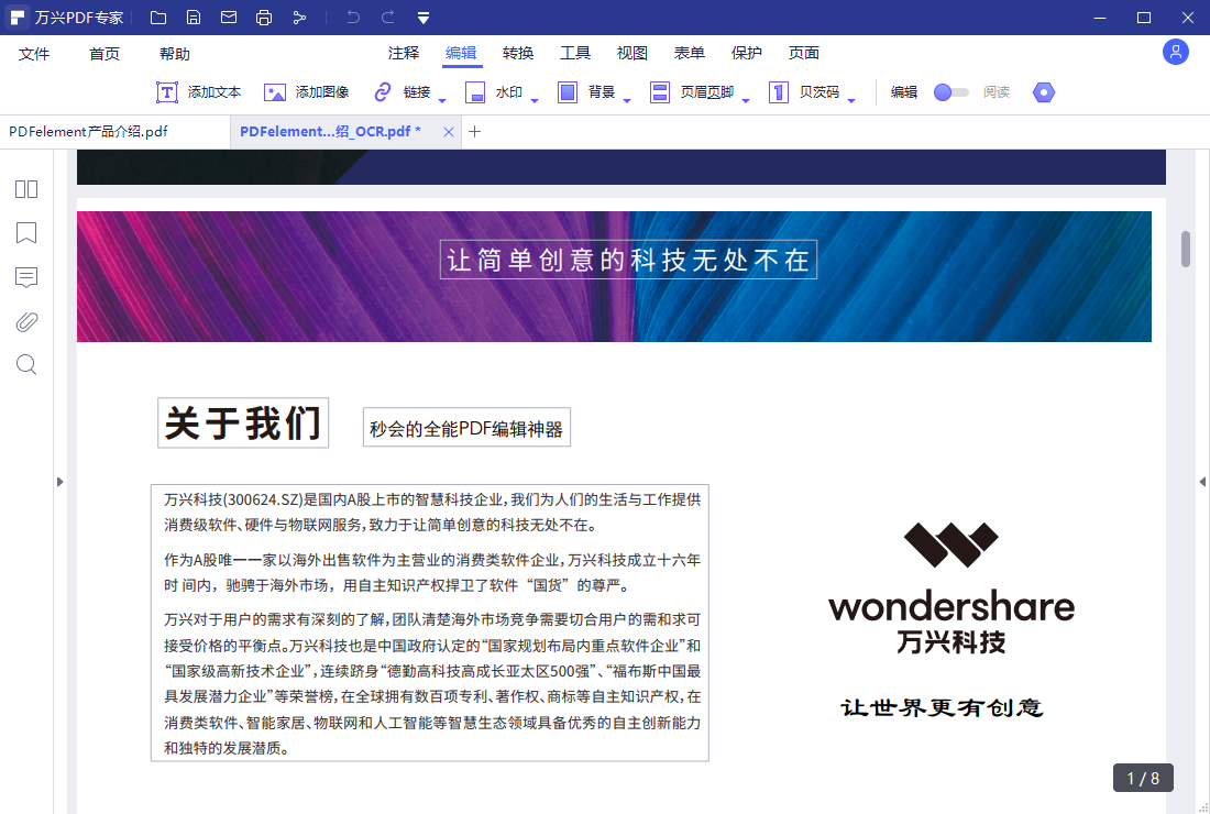 编辑PDF文档表格步骤2