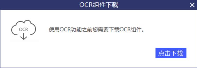 编辑PDF文档表格步骤3