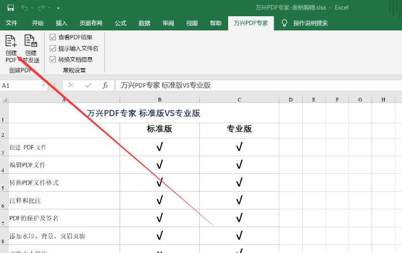 编辑PDF文档表格步骤7