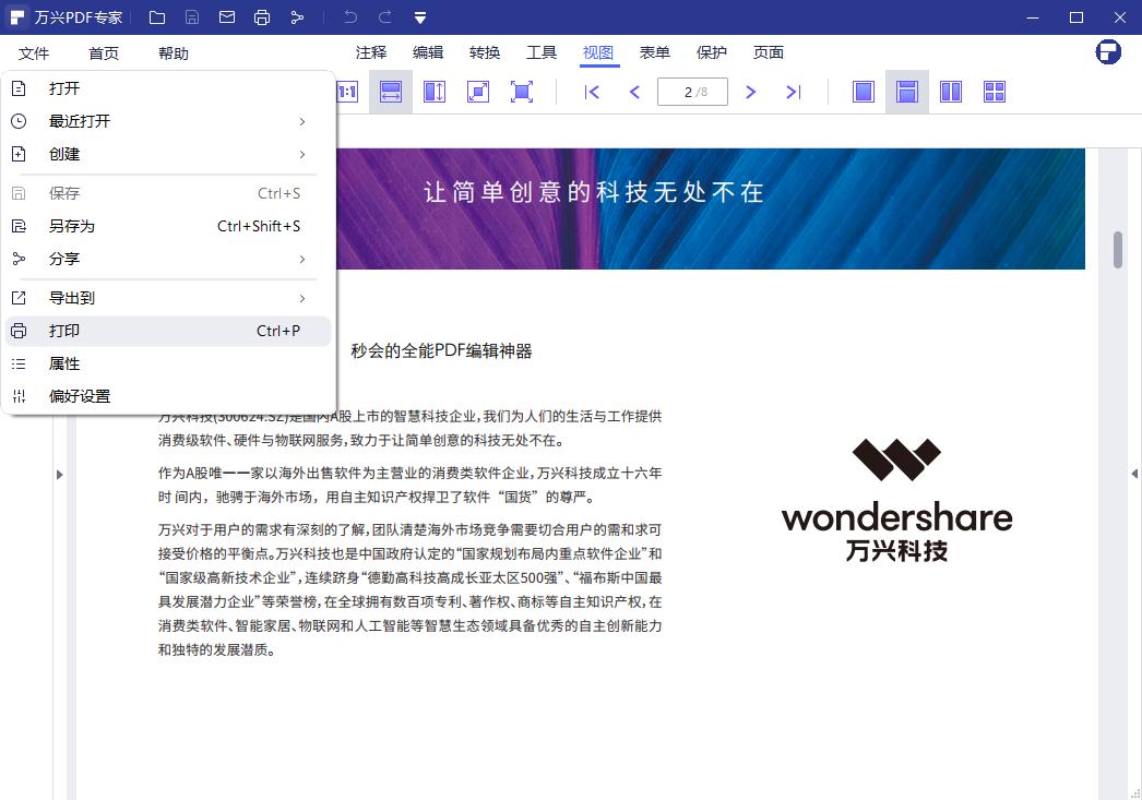PDF打印设置1
