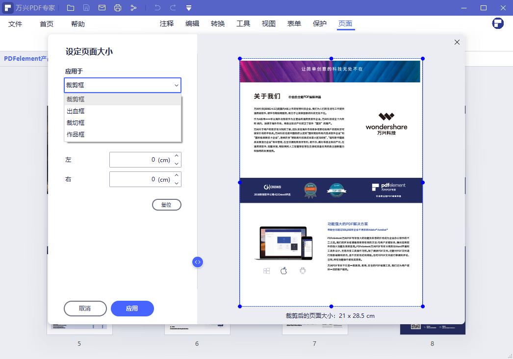 PDF页面裁剪