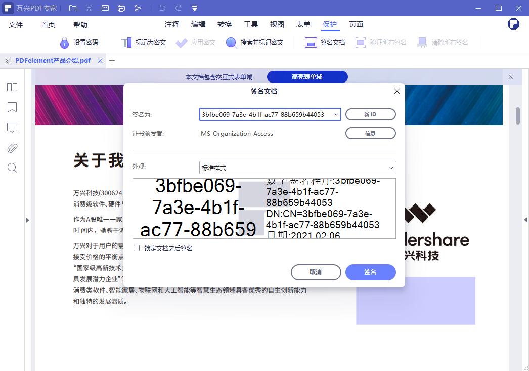 PDF插入签名步骤2