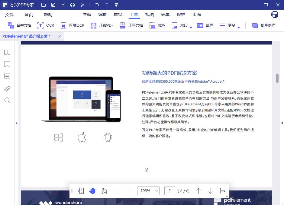 修改PDF的页眉页脚步骤3
