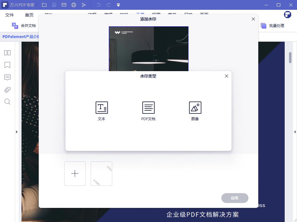 PDF文件添加水印