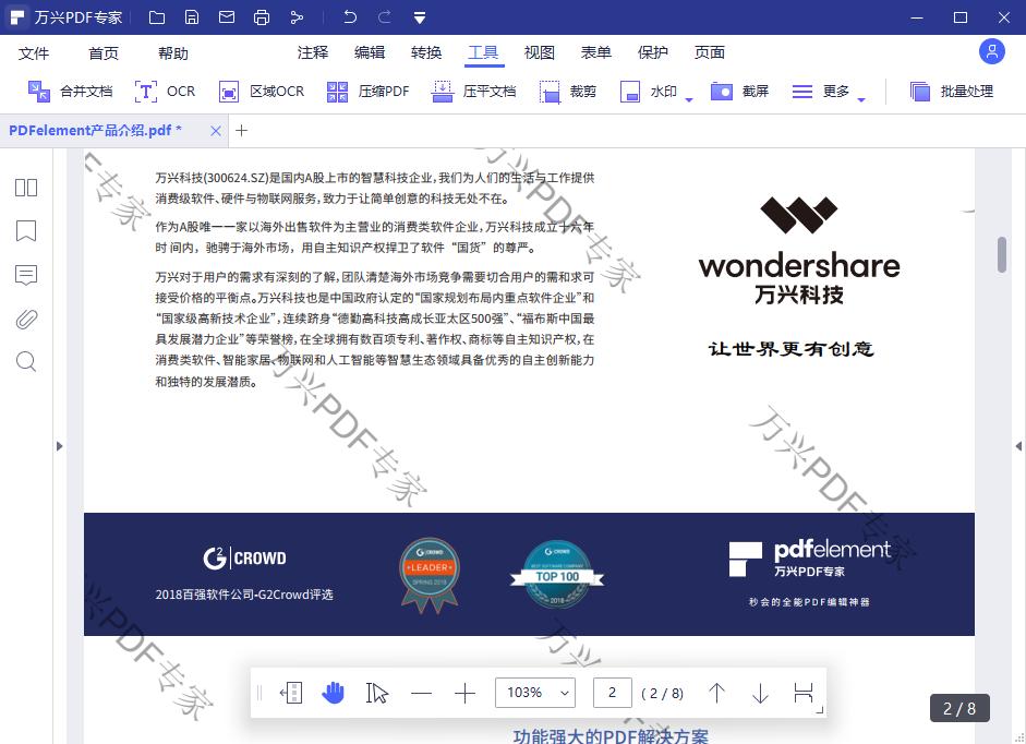 PDF去除水印步骤3