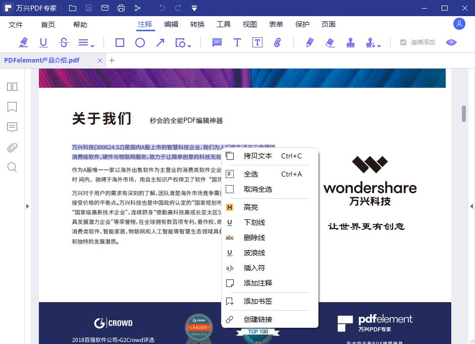 PDF中标记文本步骤1