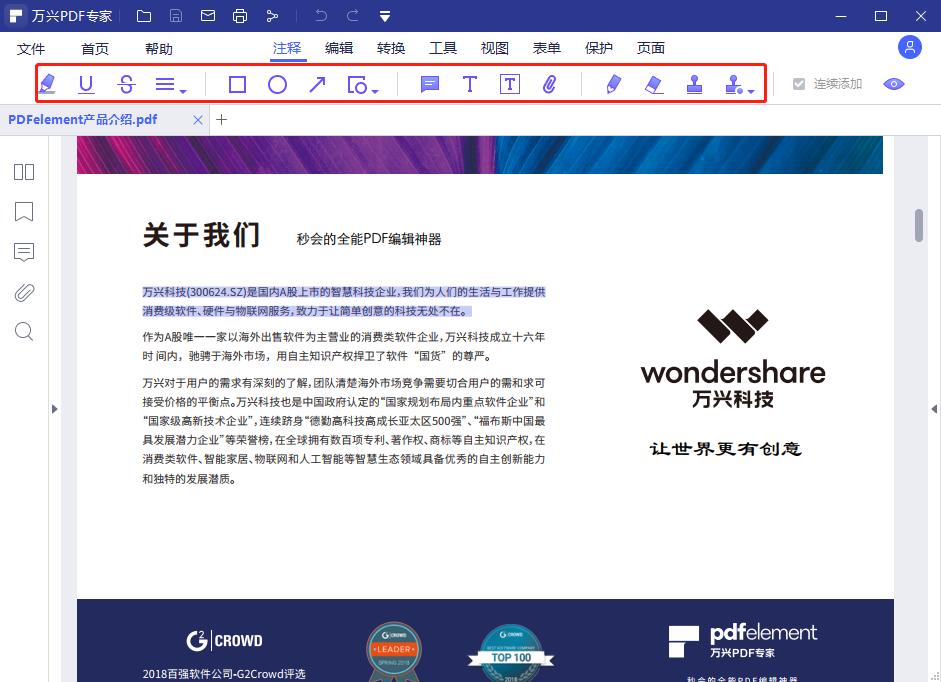 PDF中标记文本步骤2