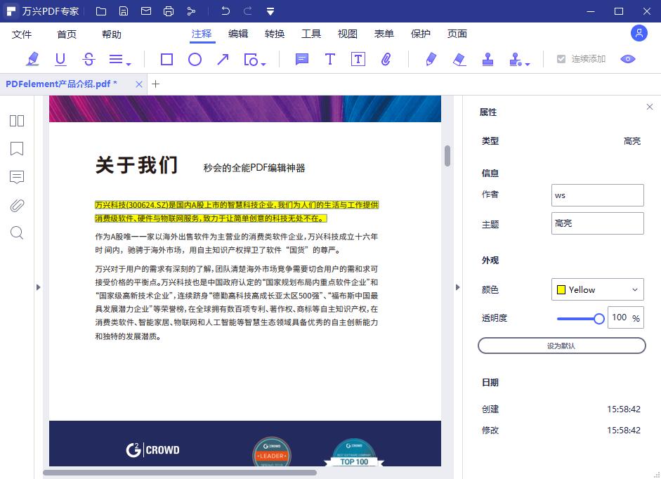 PDF中标记文本步骤3
