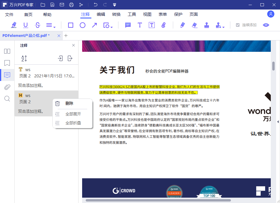 PDF中标记文本步骤4