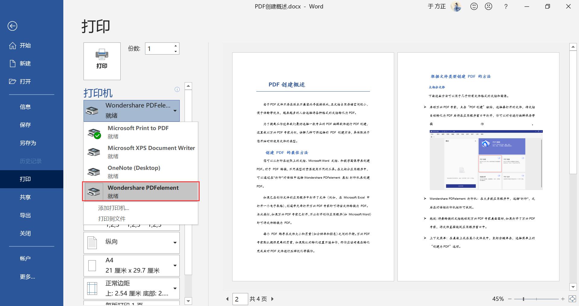 创建PDF文档步骤2