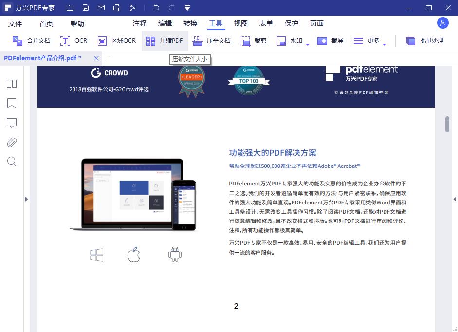 PDF文件压缩步骤2