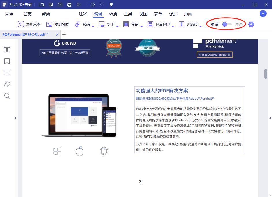 PDF文件压缩步骤3