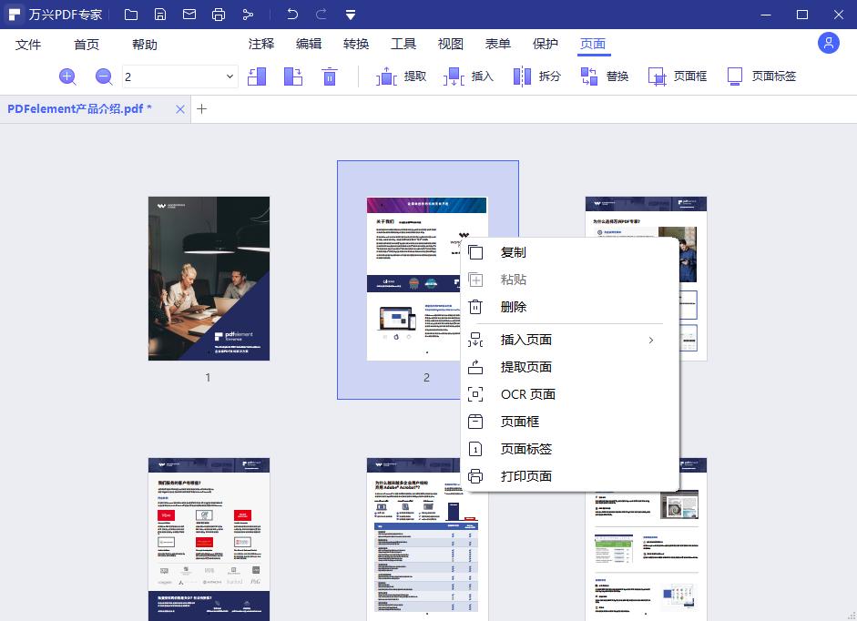 PDF文件压缩步骤4