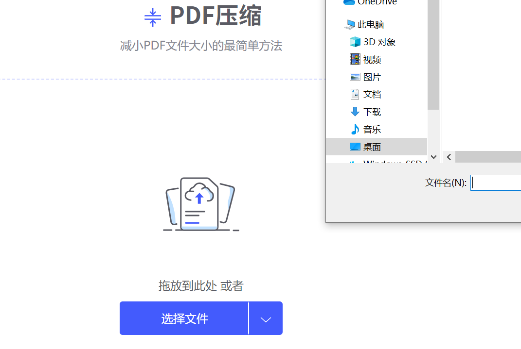 PDF文件压缩步骤6