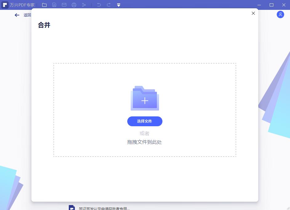 免费合并PDF文件步骤2