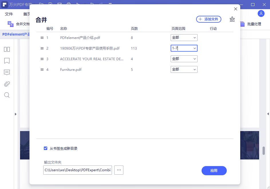 免费合并PDF文件步骤3