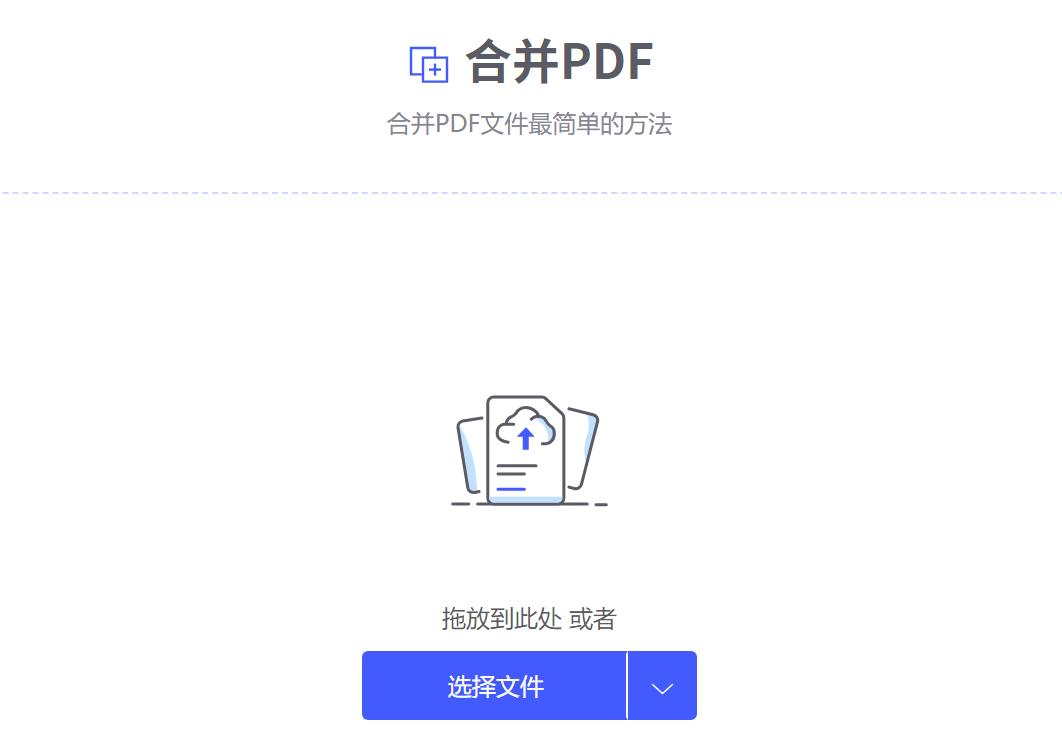 免费合并PDF文件步骤5
