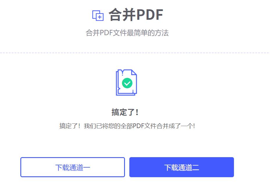 免费合并PDF文件步骤7