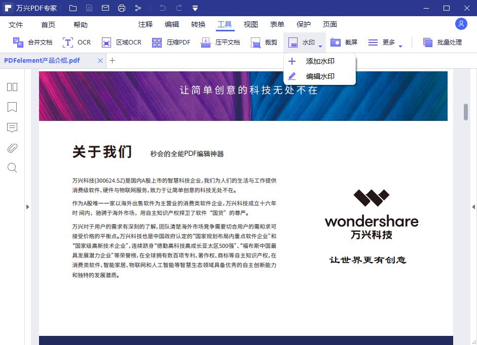 去除PDF文档的水印步骤1