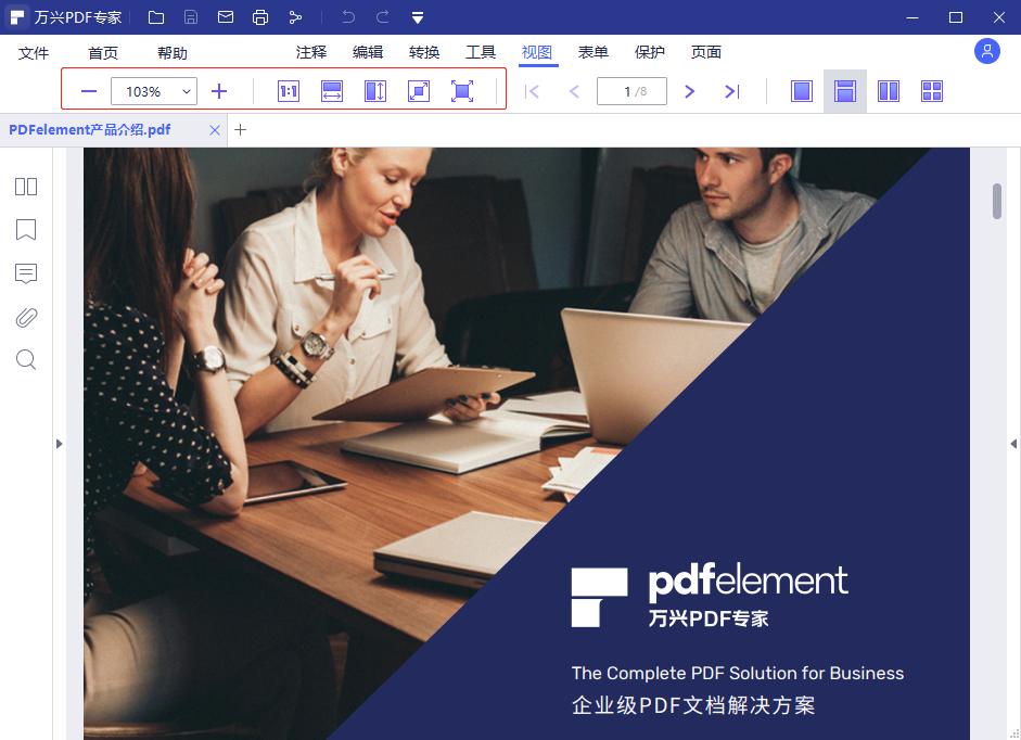 删除PDF中文本步骤2