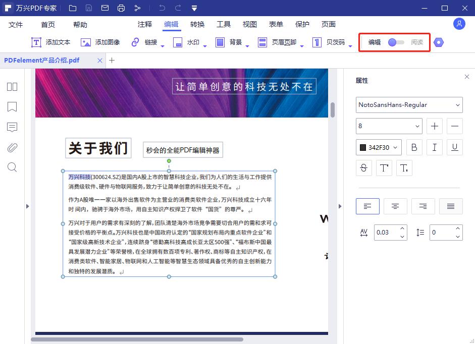删除PDF中文本步骤3