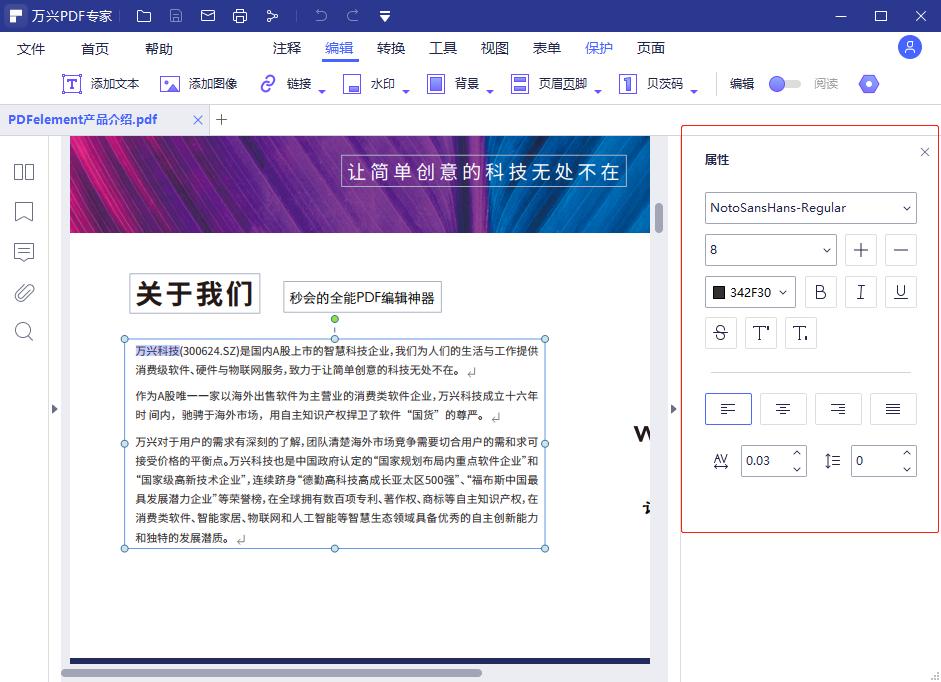 删除PDF中文本步骤4