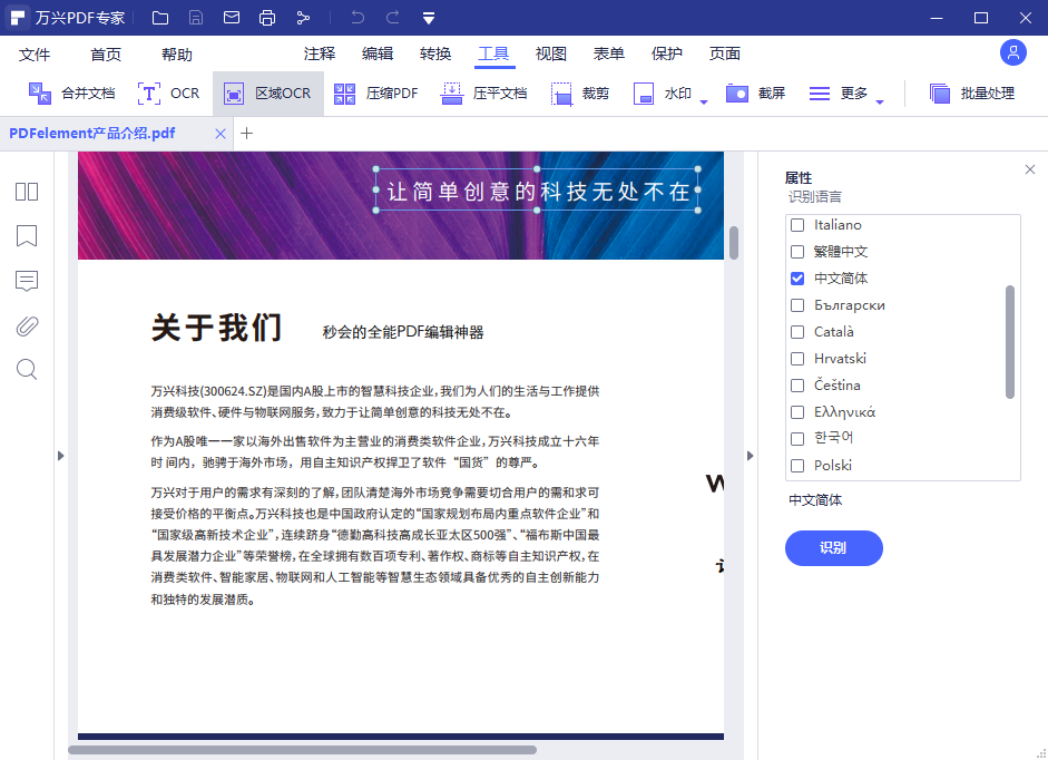 删除PDF中文本步骤6