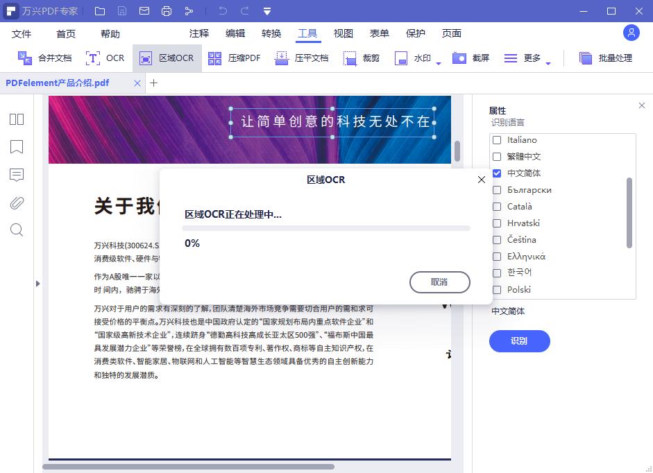 删除PDF中文本步骤7