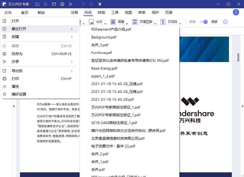 删除PDF中文本步骤8