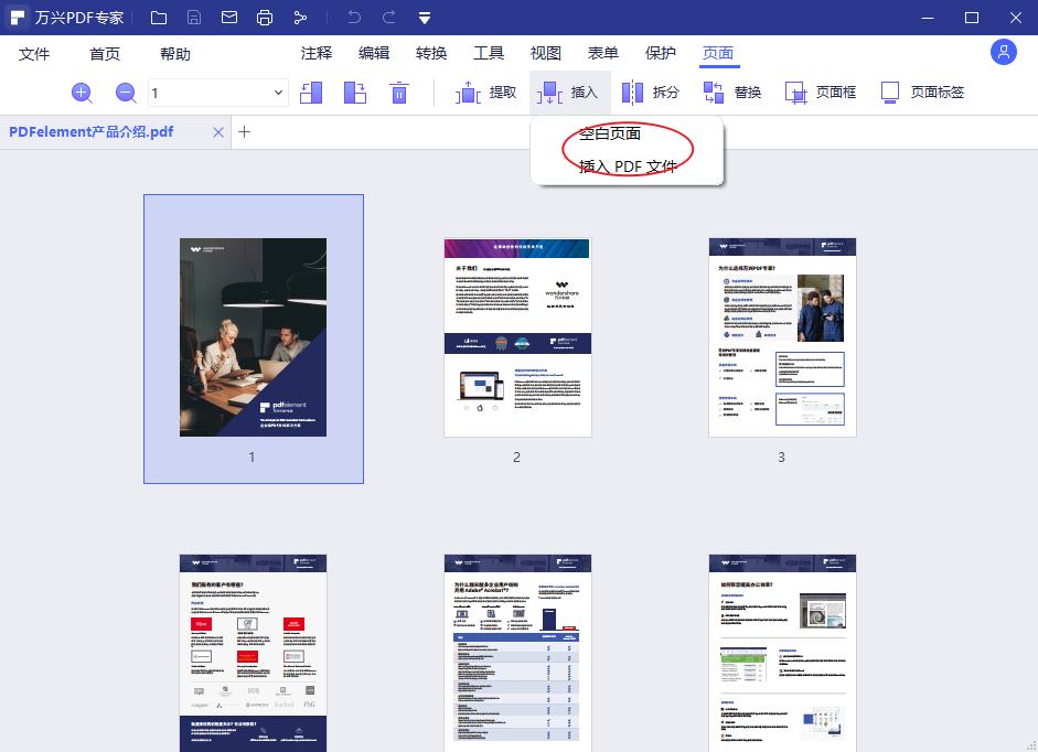 几个PDF合并成一个PDF文件步骤3