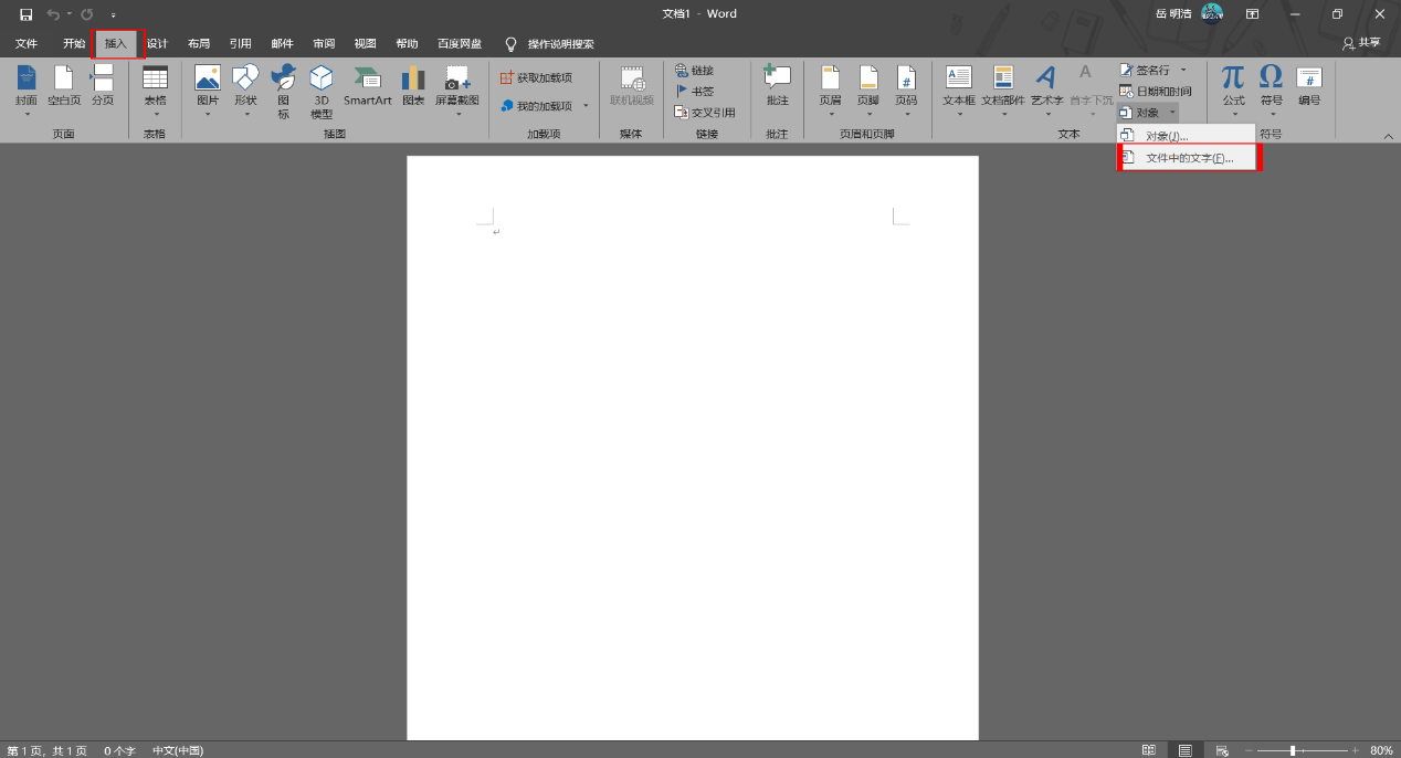 把PDF文件插入word中步骤3