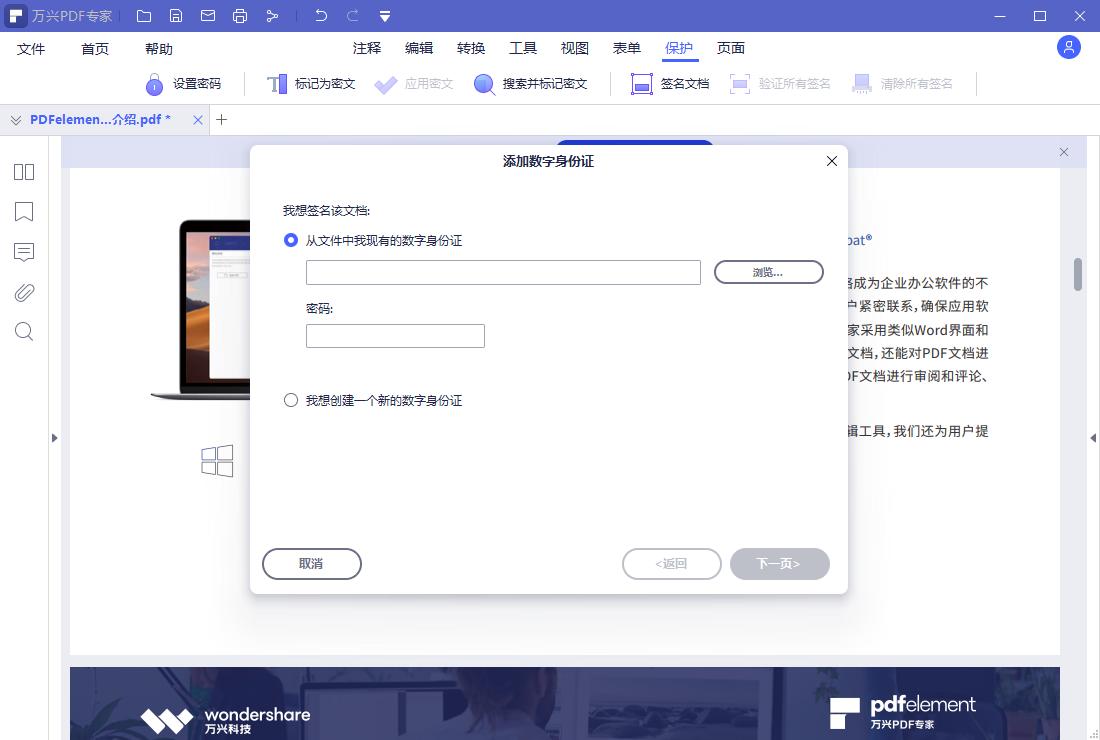 插入PDF签名步骤3
