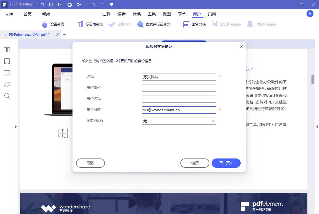 插入PDF签名步骤4