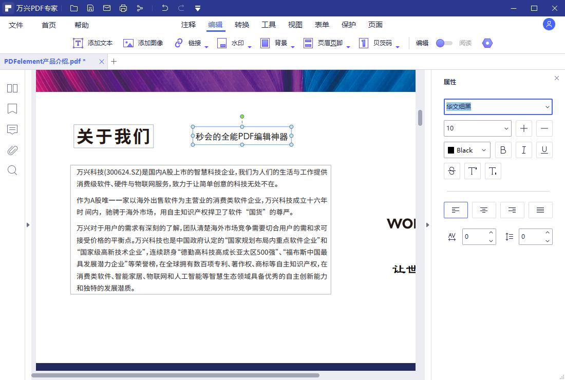 使用PDF注释功能步骤2