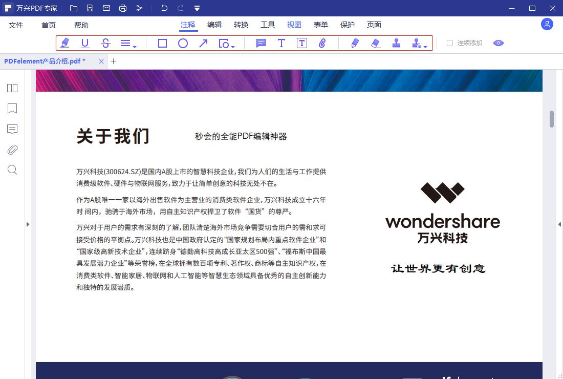 使用PDF注释功能步骤3