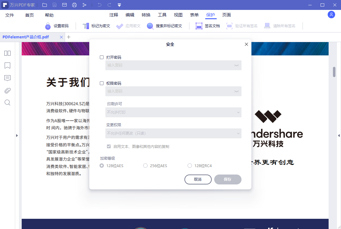 PDF文件设置密码步骤2