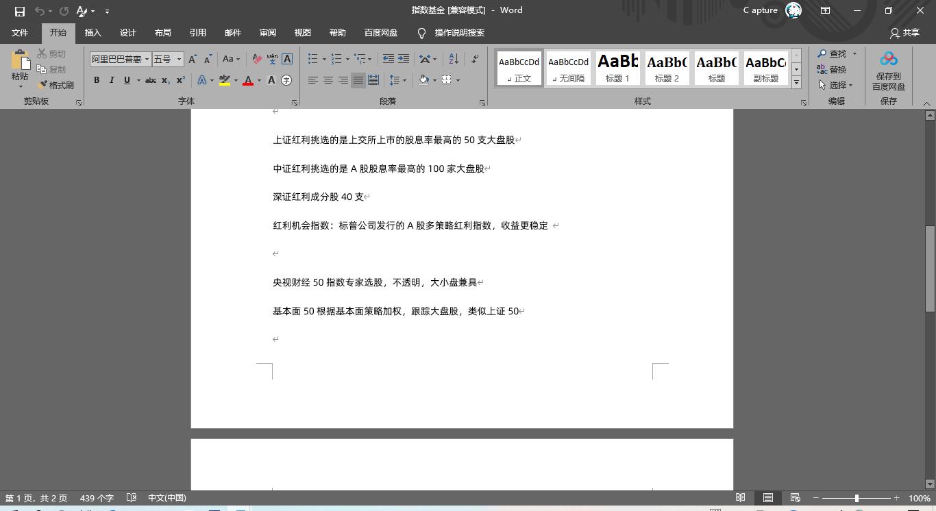 在Word中插入PDF文件步骤1