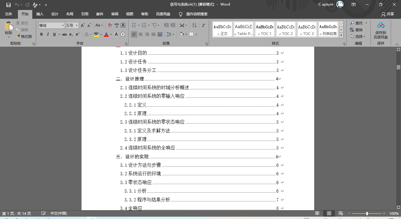 在Word中插入PDF文件步骤11