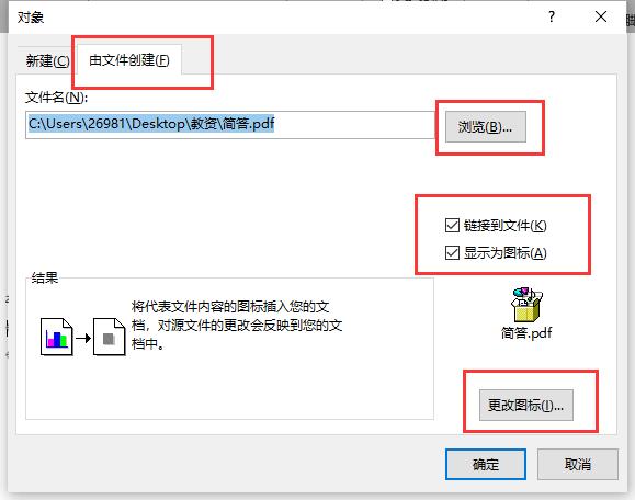 在Word中插入PDF文件步骤3