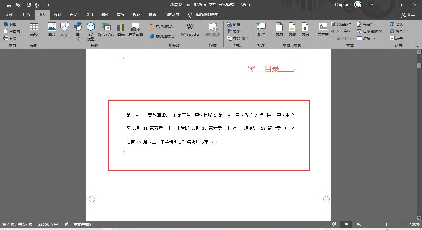 在Word中插入PDF文件步骤6