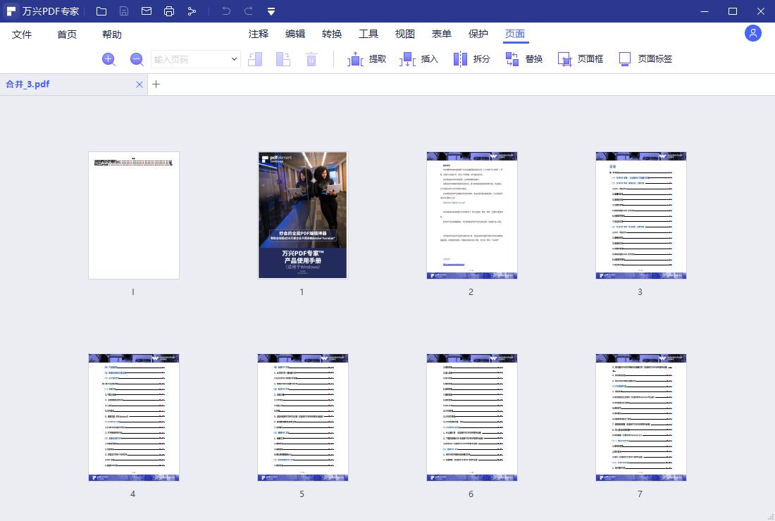 免费的PDF合并软件配图3
