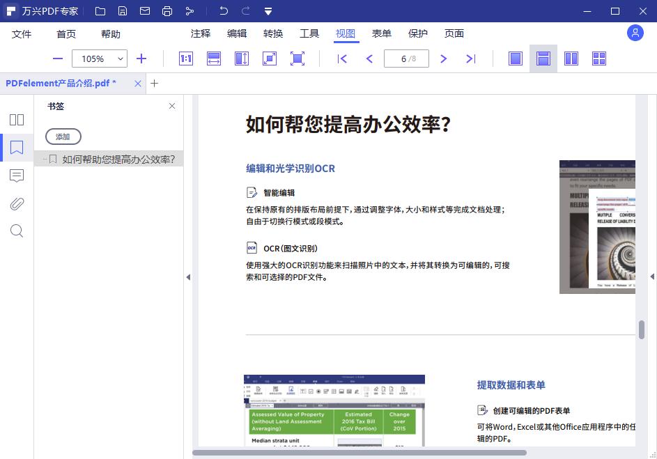 PDF文档设置电子书签步骤1