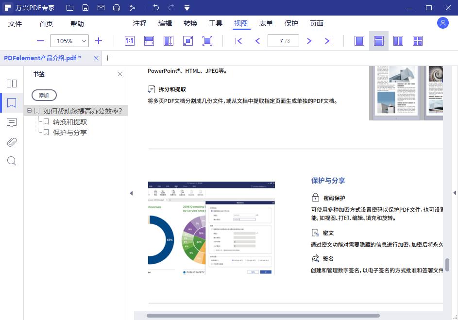 PDF文档设置电子书签步骤2