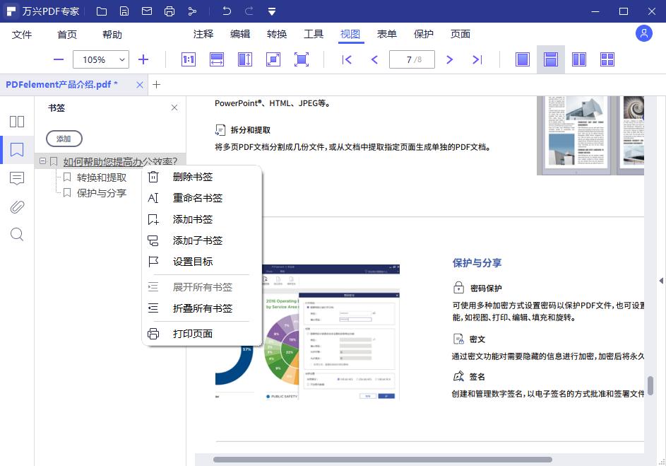 PDF文档设置电子书签步骤3