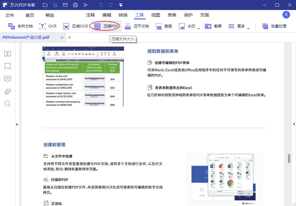 修改PDF文件的大小步骤1