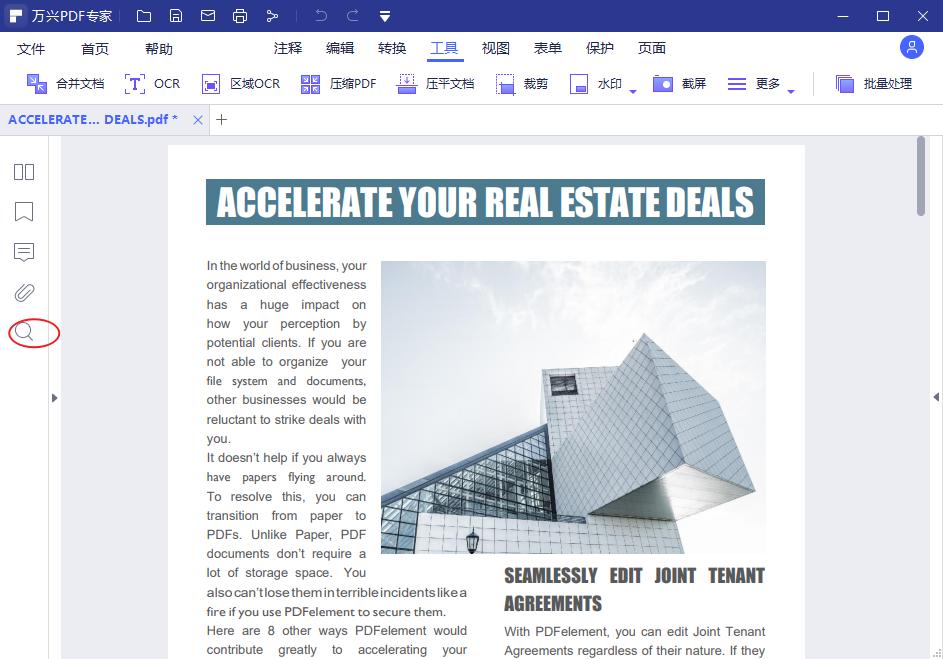 PDF文档中搜索关键词步骤1