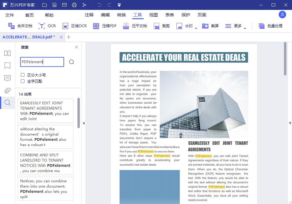 PDF文档中搜索关键词步骤2
