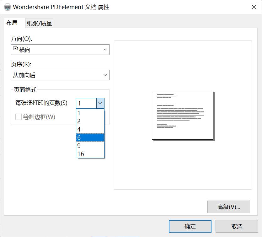 PPT打印生成PDF步骤3